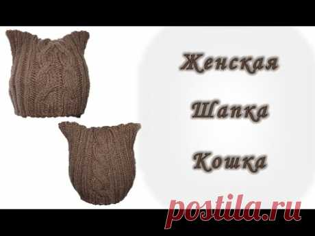 Шапка Кошка. Вяжем спицами// Women's hats knitting