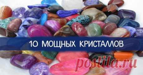 10 мощных кристаллов, которые сделают вас здоровее и счастливее...
