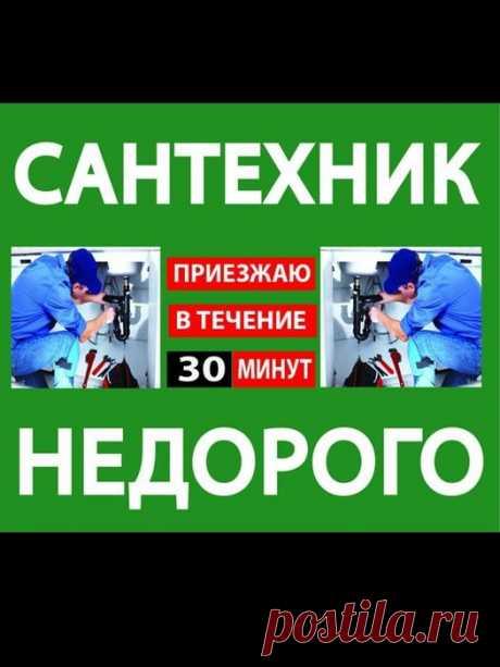 Сантехник - Сантехника / коммуникации Темиртау на Olx