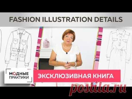Обзор иллюстраций из книги «Fashion Illustration Details». Выбираем лучшие модели платьев. Часть 1.