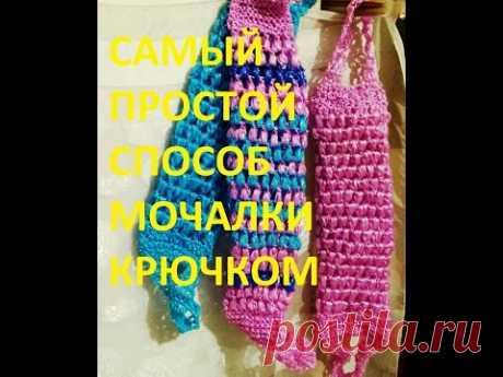 #Мочалка Самый простой способ #вязания #крючком