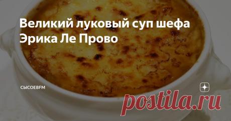 Великий луковый суп шефа Эрика Ле Прово Эрик Ле Прово живет в России с 90-х годов. За эти годы на его луковом супе выросло несколько поколений счастливых москвичей.