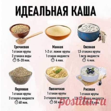 Рецепт идеальной каши