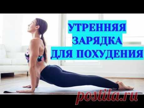 Утренняя зарядка для похудения! Фитнес дома