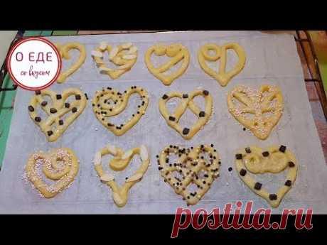 Простая идея на День Валентина! Песочное печенье крендель! Valentine's Day Cookies! - YouTube