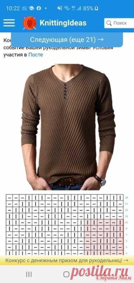 Мужской пуловер - про узор