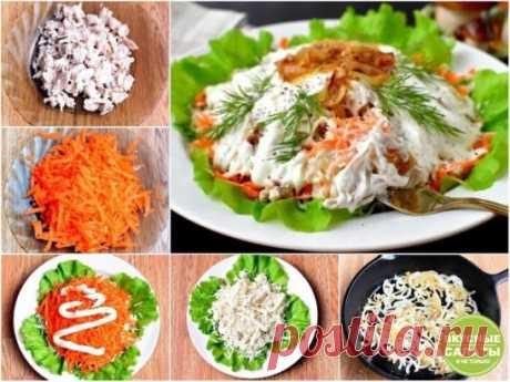 Пикантный салат с удивительным вкусом Этот салат я готовлю на каждый праздник, так как он очень популярен как закуска. Ингредиенты: 300 г отварного куриного мяса, 2 моркови, 2 луковицы, 200 г дайкона или редьки, майонез по вкусу, соль и молотый перец по вкусу, зелень для подачи и украшения. Приготовление: 1. Редьку натереть, отжать сок и посолить. Вместо редьки можно использовать редис или дайкон. 2. Морковь натереть, а репчатый лук обжарить. 3. Отварное мясо порезать. 4. Выложить салат слоями,