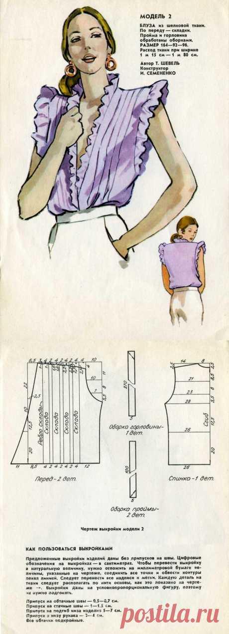 Блузка со складками на полочках