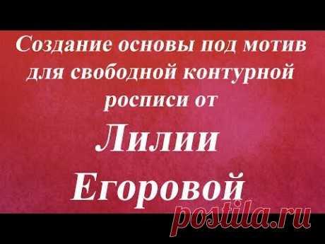 Создание основы под мотив для свободной контурной росписи Университет декупажа Лилия Егорова