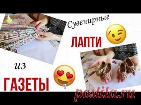 Сувенирные ЛАПТИ из ГАЗЕТЫ🗞👞  ЕленКа TV