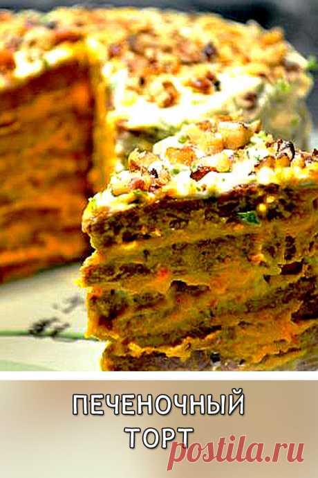 Печеночный торт Печеночный торт – красивая и очень вкусная закуска на праздничный стол, в том числе новогодний! Рецепт приготовления печеночного торта лёгкий, простой, а вкус блюда просто восхитительный. Печеночный торт можно украсить различными способами, поэтому блюдо подойдёт как к праздничному столу, так и к уютному семейному ужину.