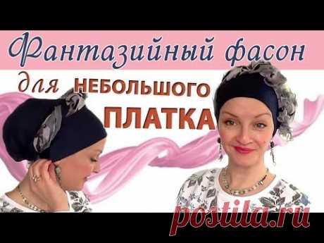 Как красиво завязать небольшой платок на голове. Фантазийный фасончик с шейным платочком - YouTube