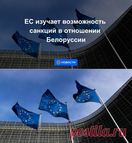 ЕС изучает возможность санкций в отношении Белоруссии - Новости Mail.ru