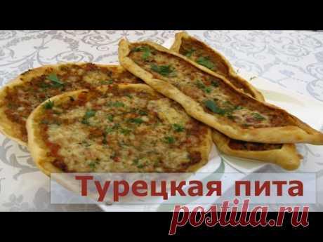 Турецкая Пиде с мясом /Pide mit Hackfleisch