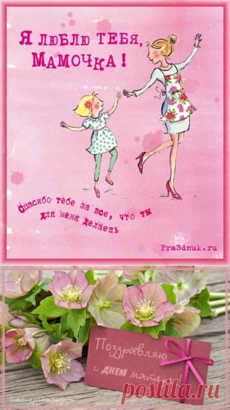 День матери - Стихи о маме - на день мамы – Праздники сегодня