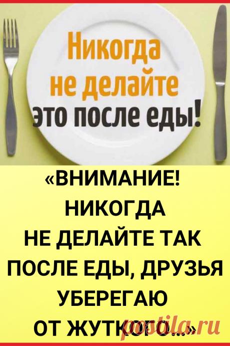 «Внимание! Речи быть не может - никогда не делайте так после еды, друзья. Уберегаю от жуткого…»