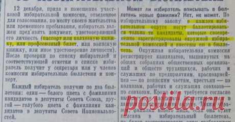 (87) Выборы на Алтае
