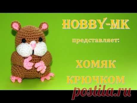 Хомяк Похомка крючком (авторский мастер класс)
