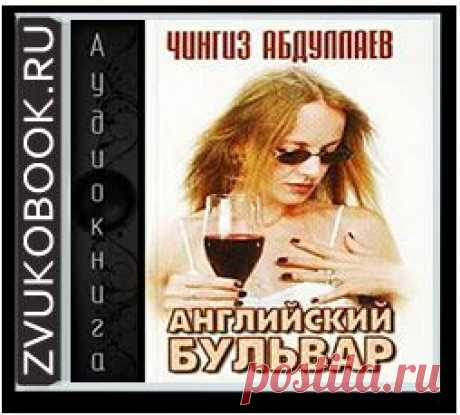 Предлагаю посмотреть 10 аудиокниг от ZvukoBook.ru! 144-й выпуск - bussikk@mail.ru - Почта Mail.Ru