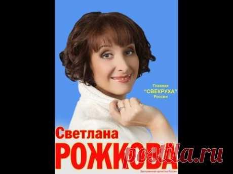 Светлана Рожкова  Лучшие выступления