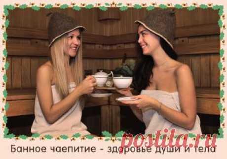 3 рецепта витаминного чая для употребления в бане   Из шиповника, листьев смородины и земляники получается просто чудо-чай с кучей витаминов для здоровья!   Рецепт 1: на 5 столовых ложек шиповника – заливаем 1л холодной воды. Доводим до кипения на медленном огне, и кипятим на протяжении 5-7 минут на слабом огоньке.  Рецепт 2: Из измельченных листьев и побегов черной смородины заливаем кипятком с пропорцией: 1 столовая ложка на 0.5л. Настаивать чай достаточно 20-25 минут.  ...