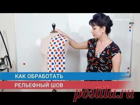 Как обработать рельефные швы | Школа шитья ARMALINI
