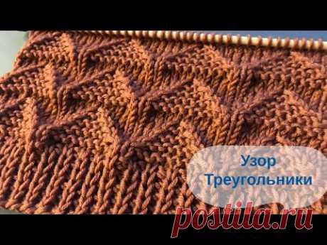🔻Рельефный Узор ТРЕУГОЛЬНИКИ🔻для кардигана, жилета, свитера🔻TRIANGLES Knitting Pattern