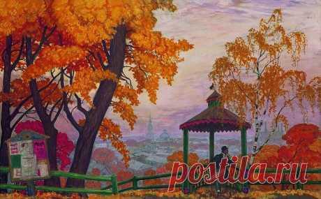 Кустодиев Борис Михайлович. Осень над городом.