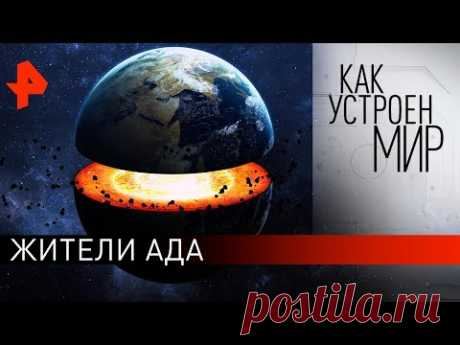 """Жители ада. """"Как устроен мир"""" с Тимофеем Баженовым (13.11.19)."""