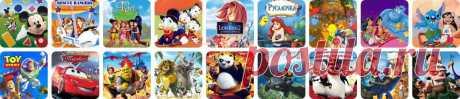 Замечательный сайт... Сотни мультфильмов Уолта Диснея, которые можно посмотреть онлайн бесплатно и без регистрации....