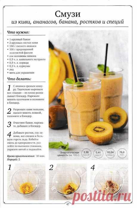 Для больных диабетом. Смузи из киви, ананасов, банана, ростков и специй
