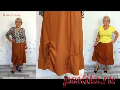 Модная юбка трапеция с кулиской без вытачек и молнии. Моделирование и раскрой