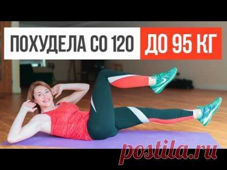 3 простых упражнения ДЛЯ ПОХУДЕНИЯ с весом 120+ КГ