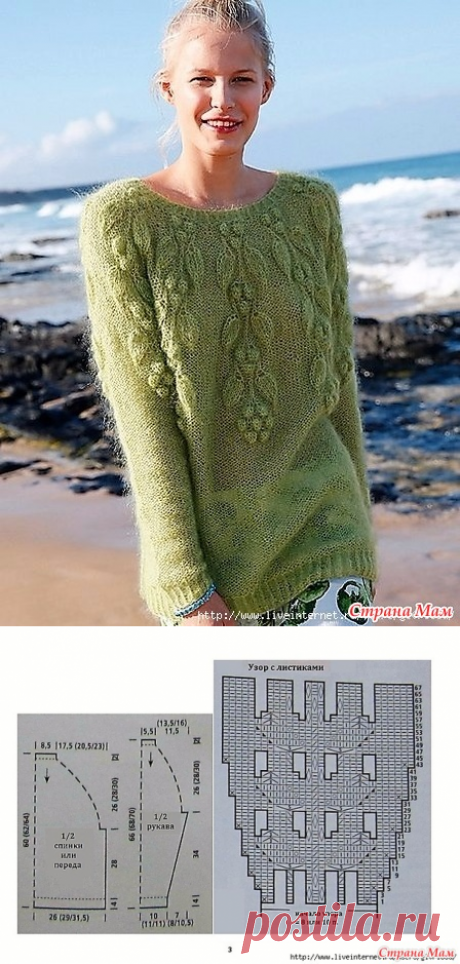 Зеленый  пуловер реглан из мохера с растительным узором - Вязание - Страна Мам