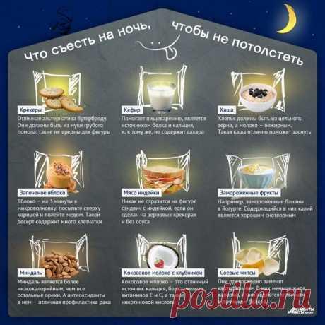 9 продуктов, которые можно съесть перед сном, не навредив фигуре | АиФ Кухня