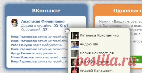 Вход на сайт ВКонтакте, Одноклассники, Фейсбук, Майл.ру, Мой Мир, Твиттер, знакомства — Стартовая страница — Главный вход в ВК, почту, социальные сети — Добро пожаловать!