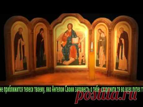 Main protective orthodox prayer Psalm 90
