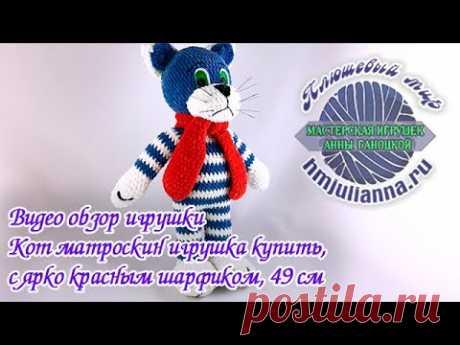 Кот матроскин, вязаная игрушка, с ярко красным шарфиком, ручная работа 49 см. - YouTube