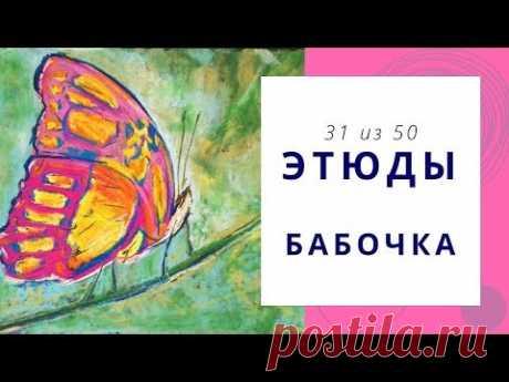 3️⃣1️⃣ БАБОЧКА (сухая пастель). Серия «50 этюдов»