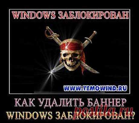 Как убрать баннер Windows заблокирован | Блог Дмитрия Валиахметова | Компьютер для чайников