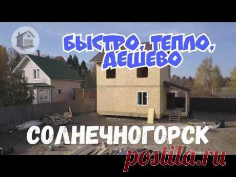 Построили дом недорого. 112 м2 Солнечногорск