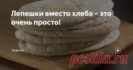 Лепешки вместо хлеба – это очень просто! Лепешки вместо хлеба – это очень просто! Никаких молочных продуктов и яиц, готовим из того, что всегда есть под рукой. Настоящий хлебный вкус, мягкая и пористая выпечка с плотной корочкой. По желанию можно испечь такой хлеб только из пшеничной муки высшего сорта (нам нравится ржаной вкус). Ничего сверхъестественного (не ждите вкуса сдобы и булочек), но зато просто, быстро и хлеб покупать не надо!
