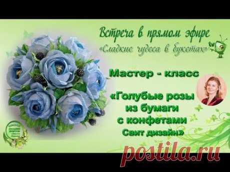 Мастер класс. Голубые розы и бутоны из гофрированной бумаги с конфетами. Свит дизайн.