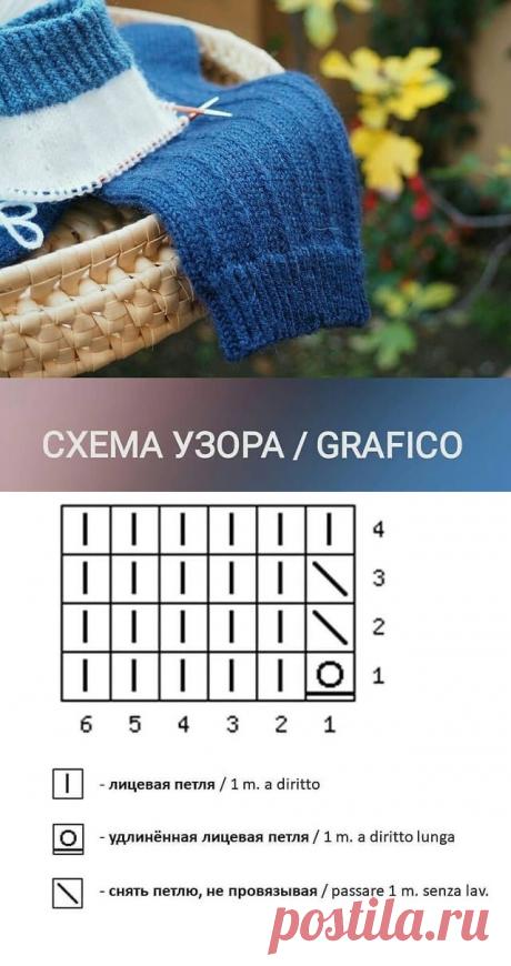 Узор для носков «полоска» — HandMade