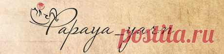Papayayarn - пряжа по оптовым ценам