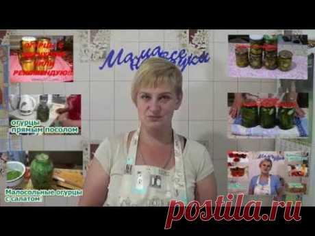 Огурцы на зиму. Пять вкуснейших рецептов от Елены