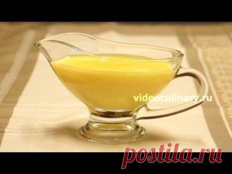 Голландский соус - Рецепт Бабушки Эммы