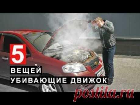 5 вещей убивающие ваш движок. Агрегатор новых автомобилей AUTOSPOT.RU - https://autospot.ru/?utm_source=ytb&utm_medium=mihailavtoinstruktor&utm_term=4toubiva...