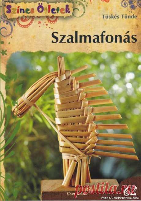 """""""Szalmafonas"""".Книга по плетению из соломки.."""