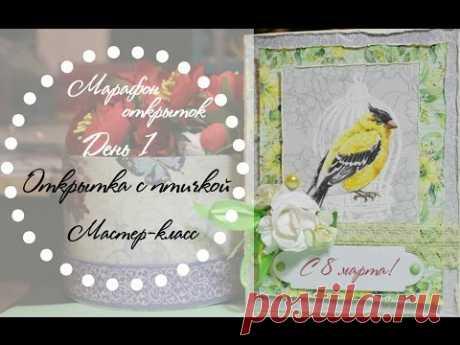 Скрапим со мной♥ Мастер-класс : Открытка к 8 марта с птичкой!